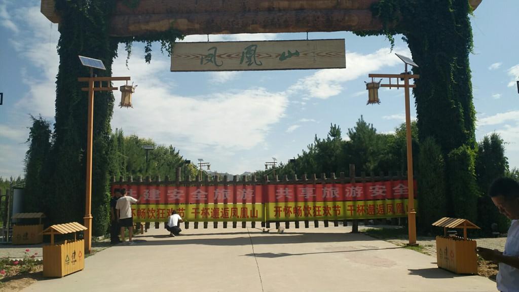 山西凤凰山生态旅游区是中国首个复式旅游景区,是山西省交通开发投资