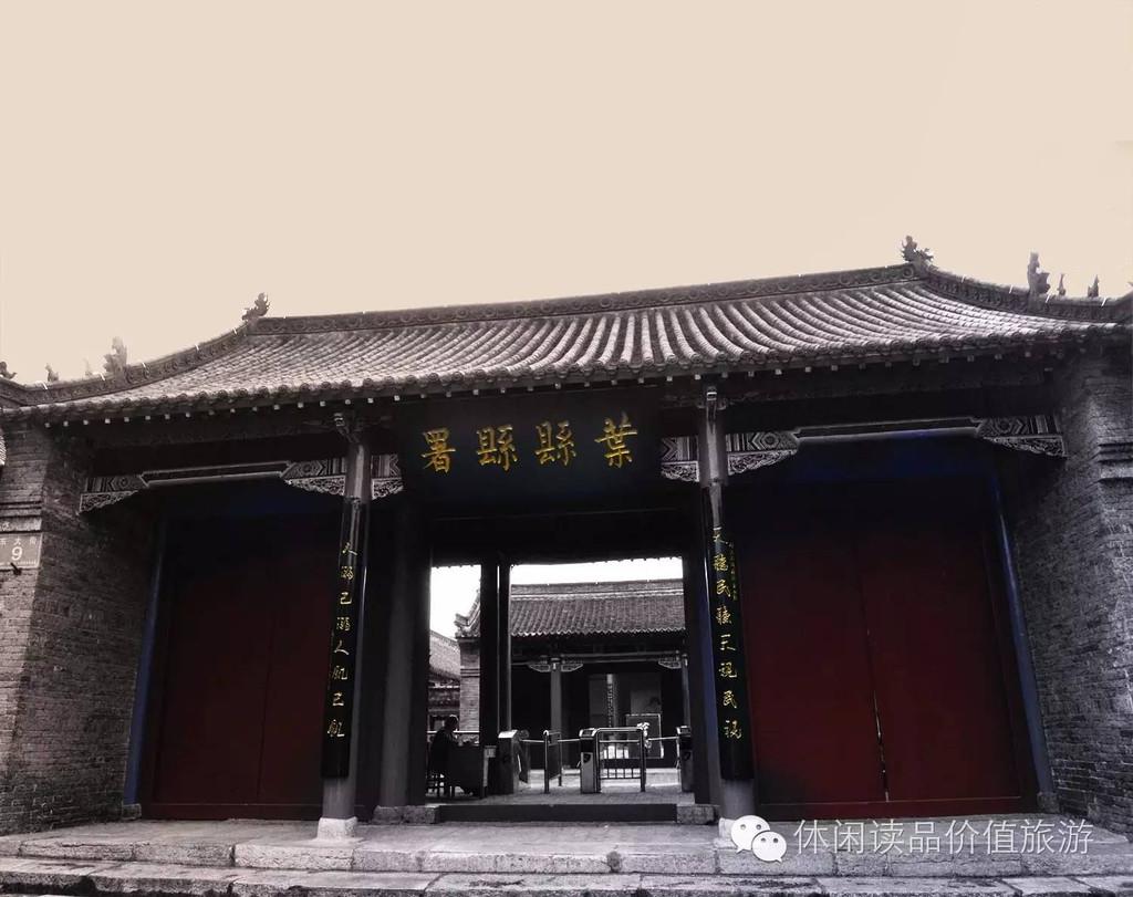 河南叶县县衙图片