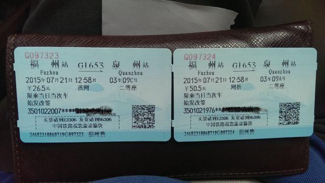 21泉州晋江飞成都双流的机票是2