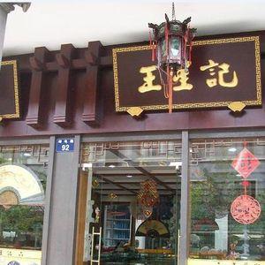 4分 (8条点评) 杭州市上城区邮电路92号 购物地简介 王星记扇子是中国