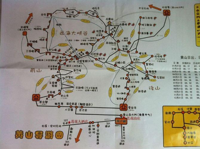 黄山地图景区地图