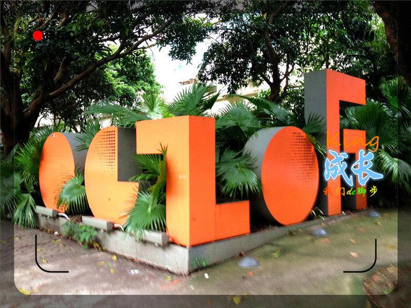 oct-loft华侨城创意文化园位于深圳华侨城 地处华侨城东,分为南北两