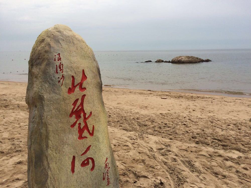 秦皇岛 北戴河