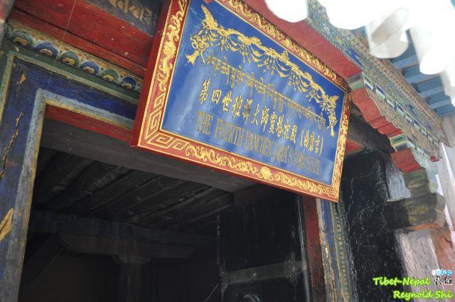 第四世班禅大师灵骨塔殿