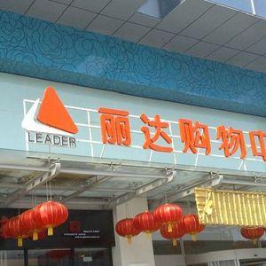 6分 (9条点评) 青岛市崂山区秦岭路18号(近会展中心) 丽达购物中心是