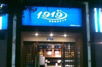 成都1919酒类连锁超市 芳草东街店 购物攻略,1919酒类连锁超市 芳草