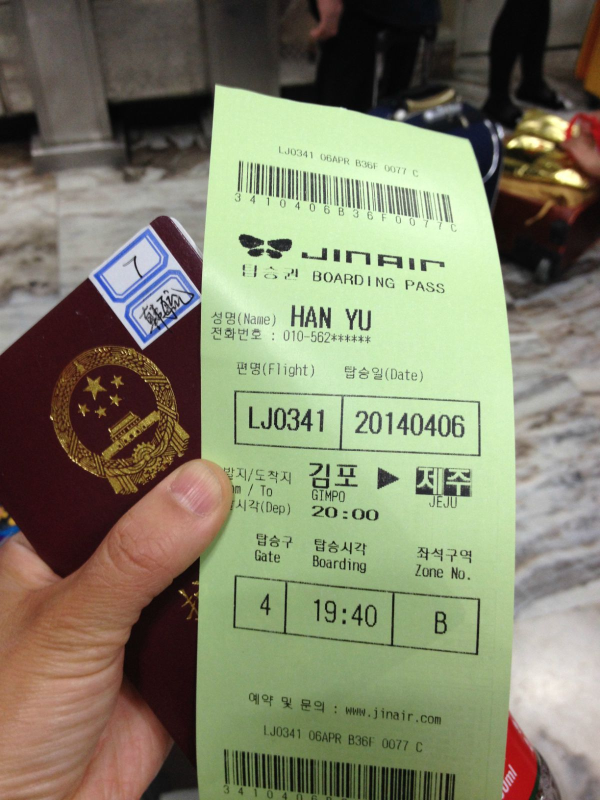 去济州岛的机票
