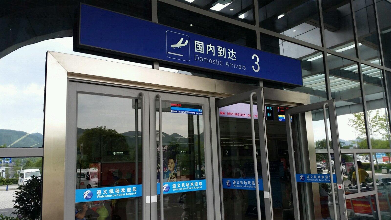 7月28日乘飞机抵达西安