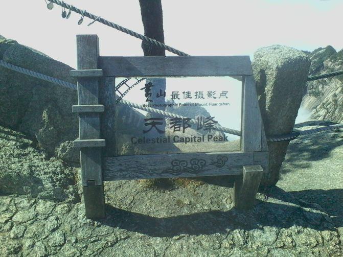 黄山2日游-黄山攻略攻略【携程游记】游戏攻略仙境传说图片