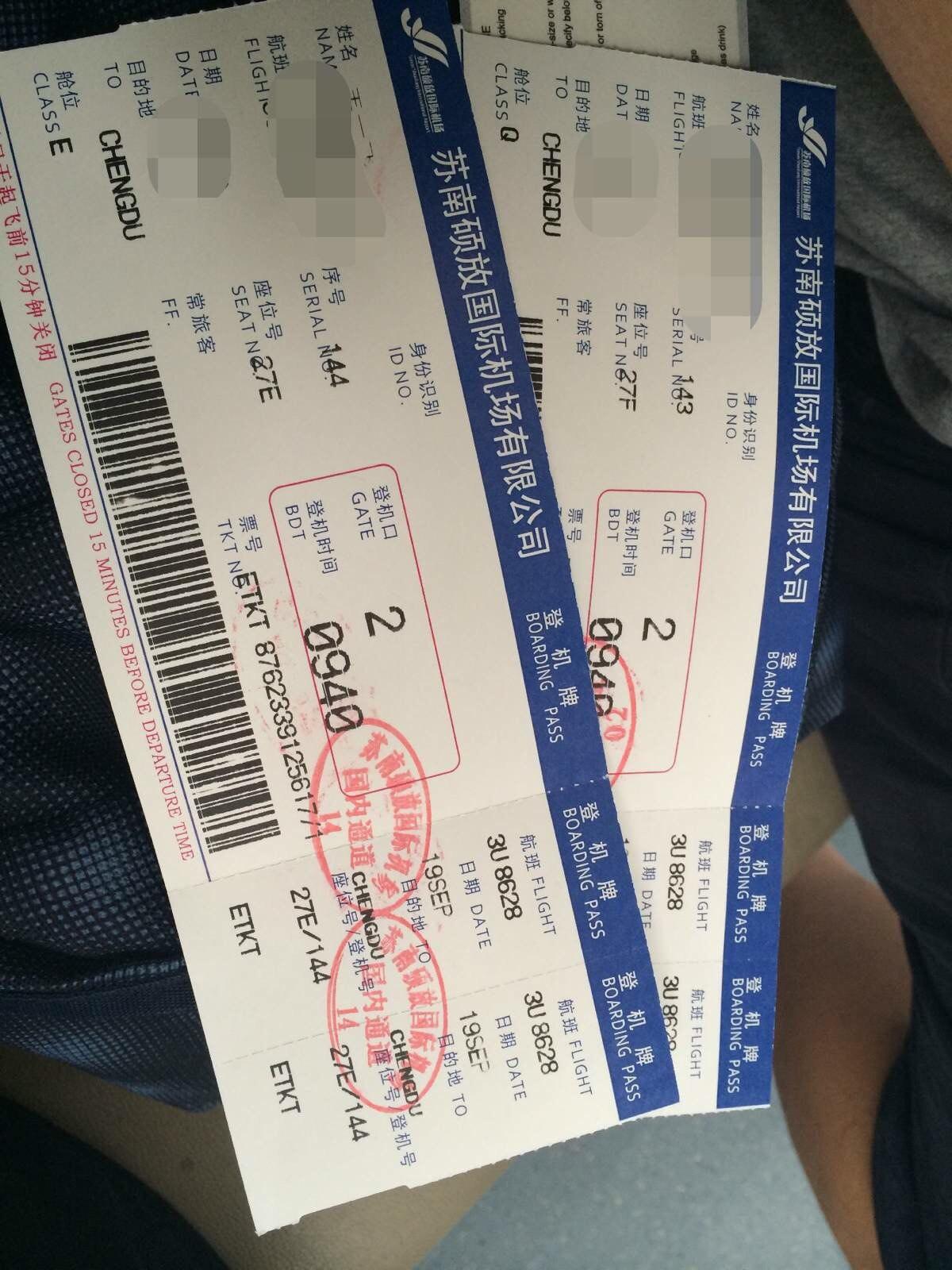 无锡苏南硕放国际机场
