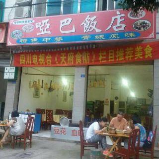 哑巴饭店图片