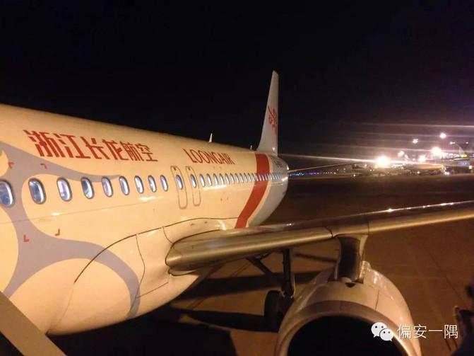 北京到绍兴飞机
