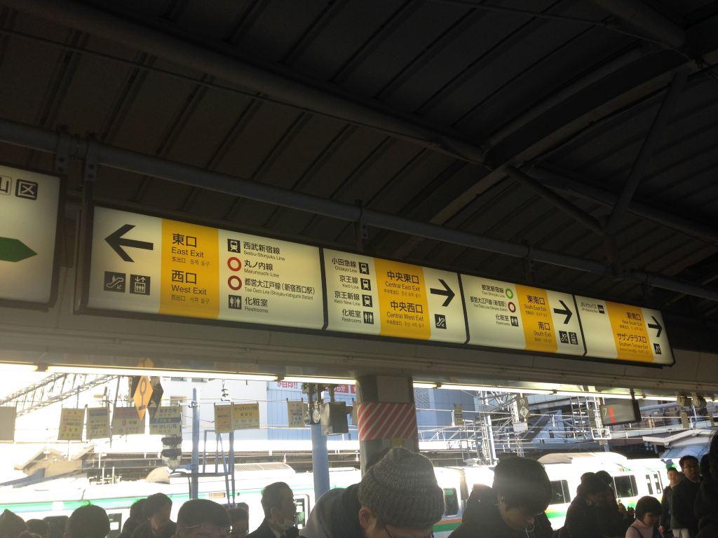 用来从东京到大阪