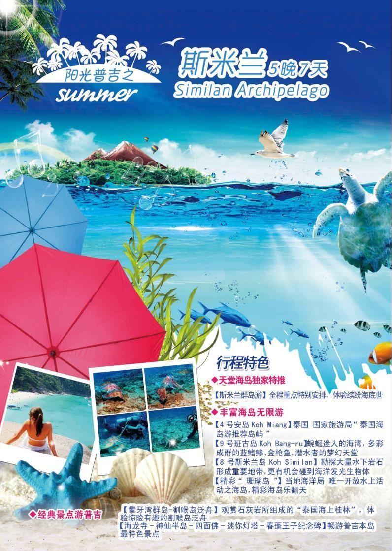 泰国普吉岛+斯米兰群岛7日5晚跟团游·一生中必到的