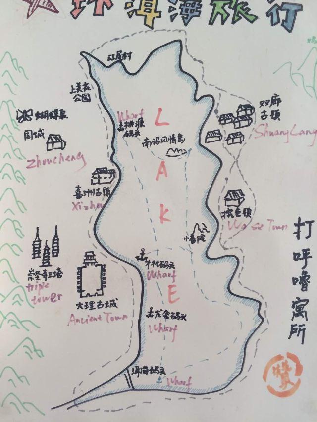 洱海 招贴设计手绘