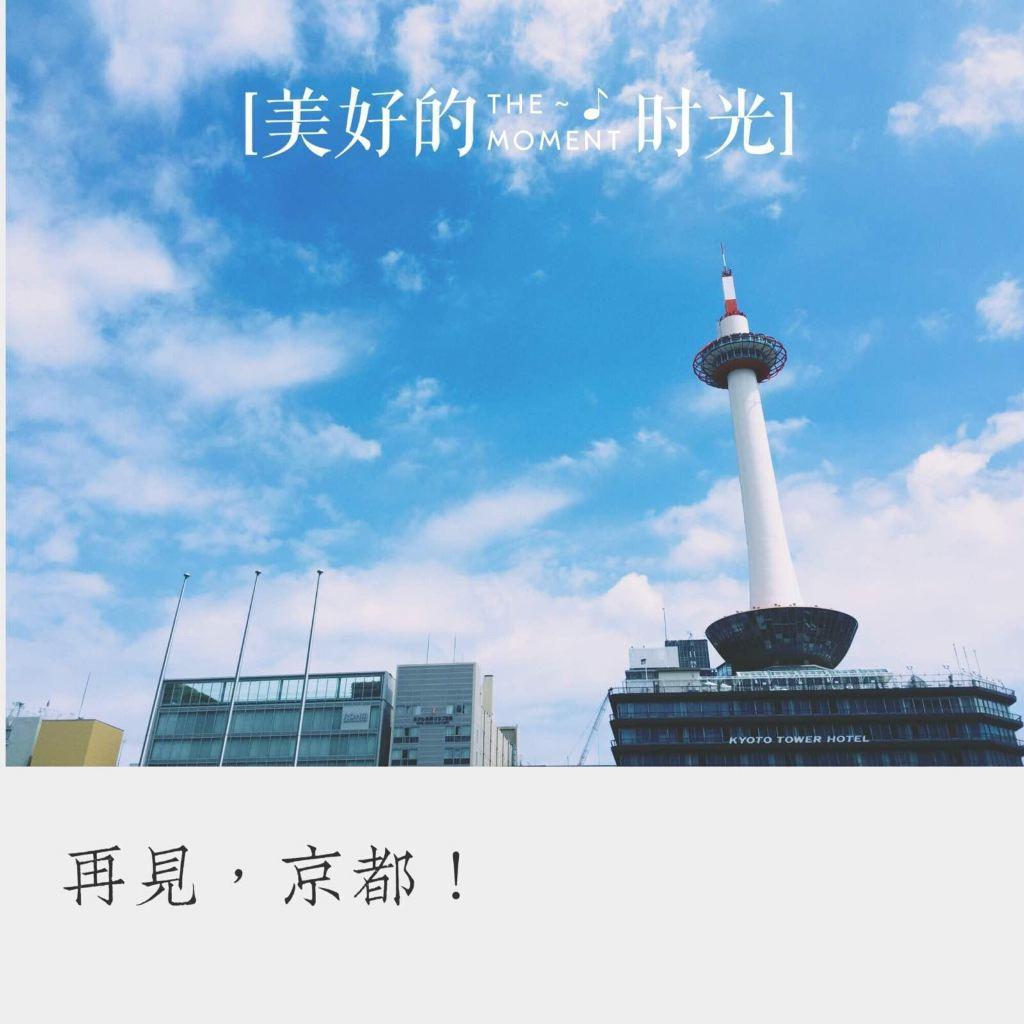 京都塔,蓝天,白云