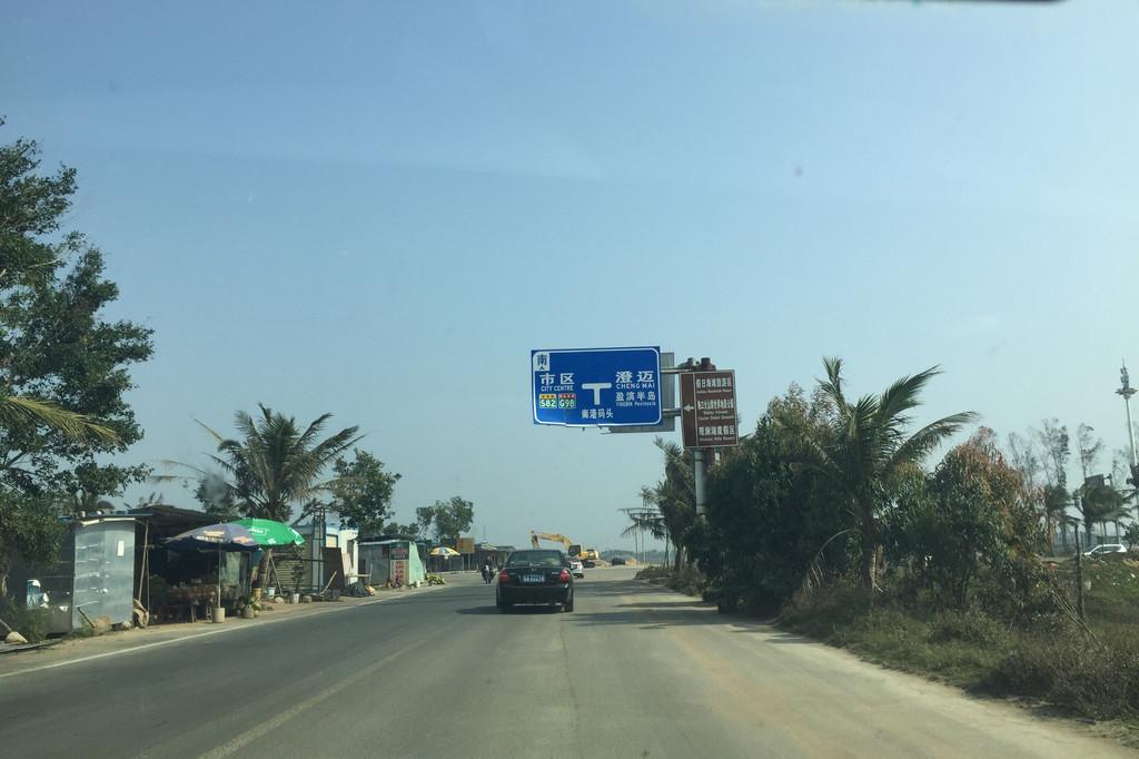 游遍海南7:〔西线〕澄迈——盈滨半岛