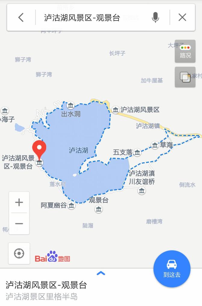 五【门票】泸沽湖景区有四川和云南两个进出口,门票100元两省通用.
