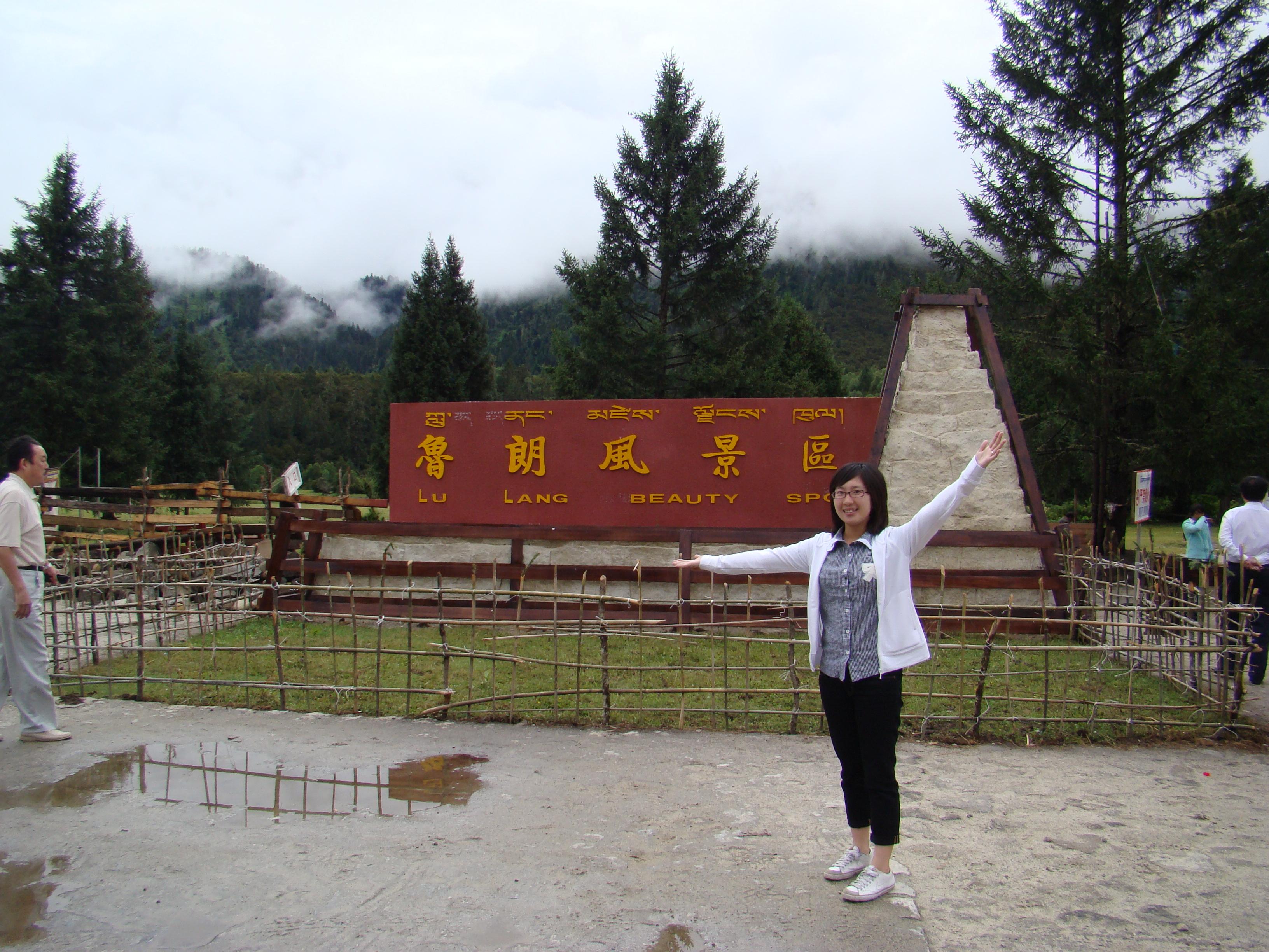 从北京坐火车去西藏