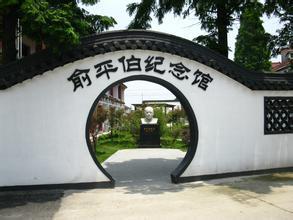 俞平伯紀念館  yupingbojinianguan   -0