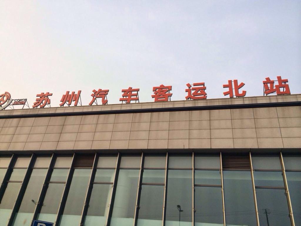 苏州汽车北站图片