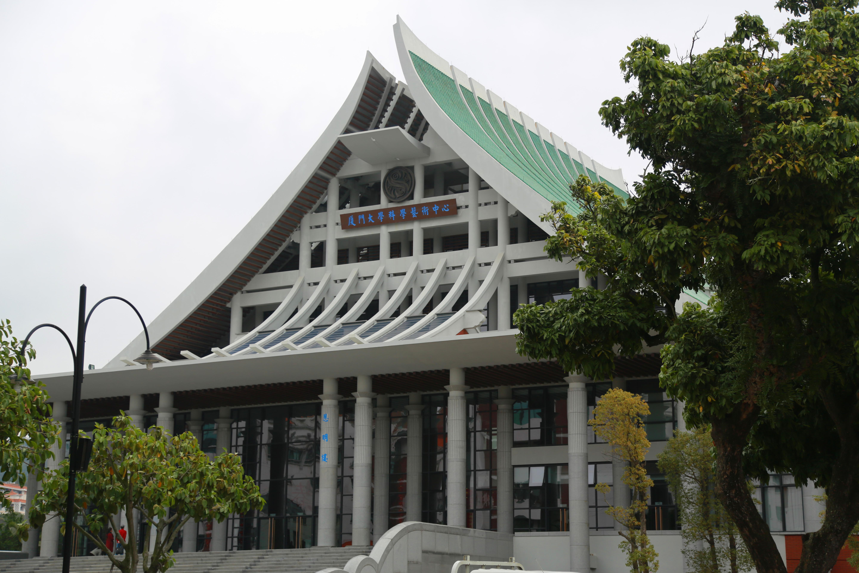 厦门大学科学艺术中心