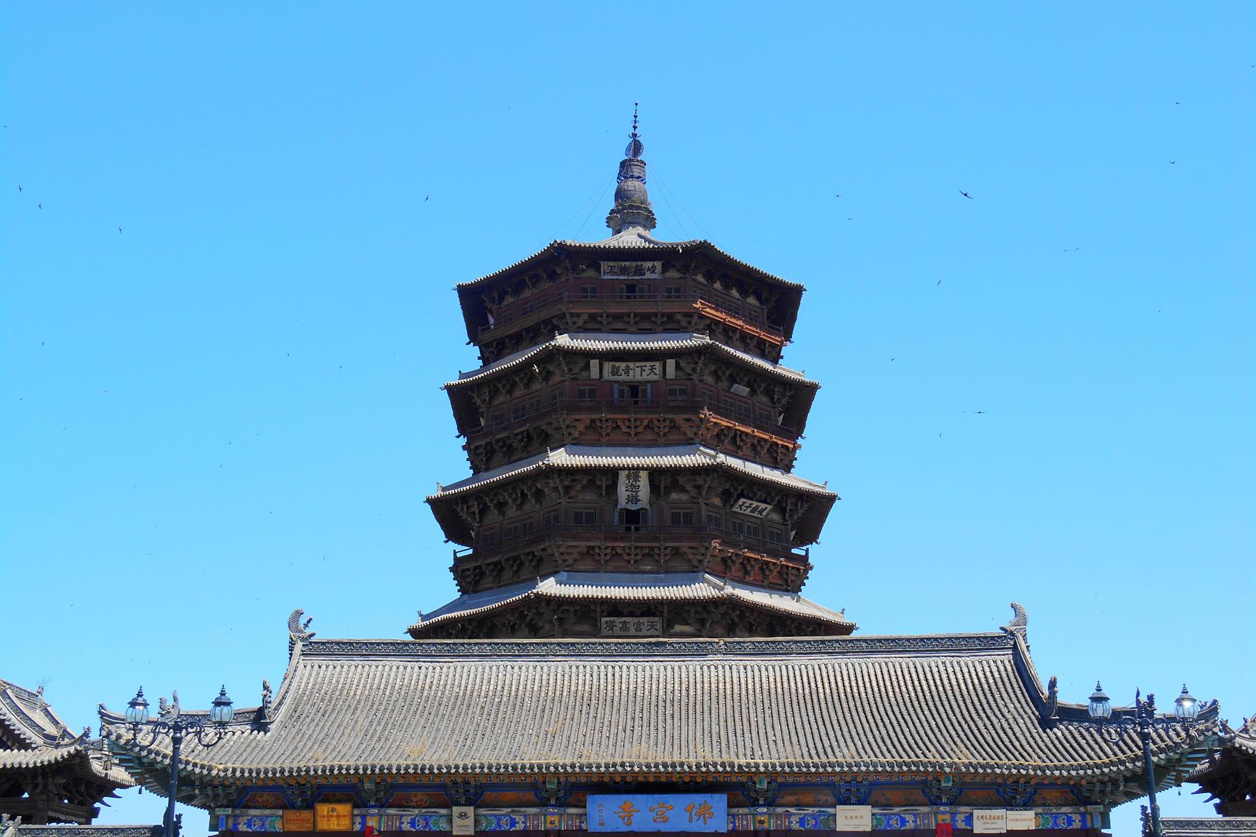 应县木塔 云冈石窟位于中国北部山西省大同市西郊17