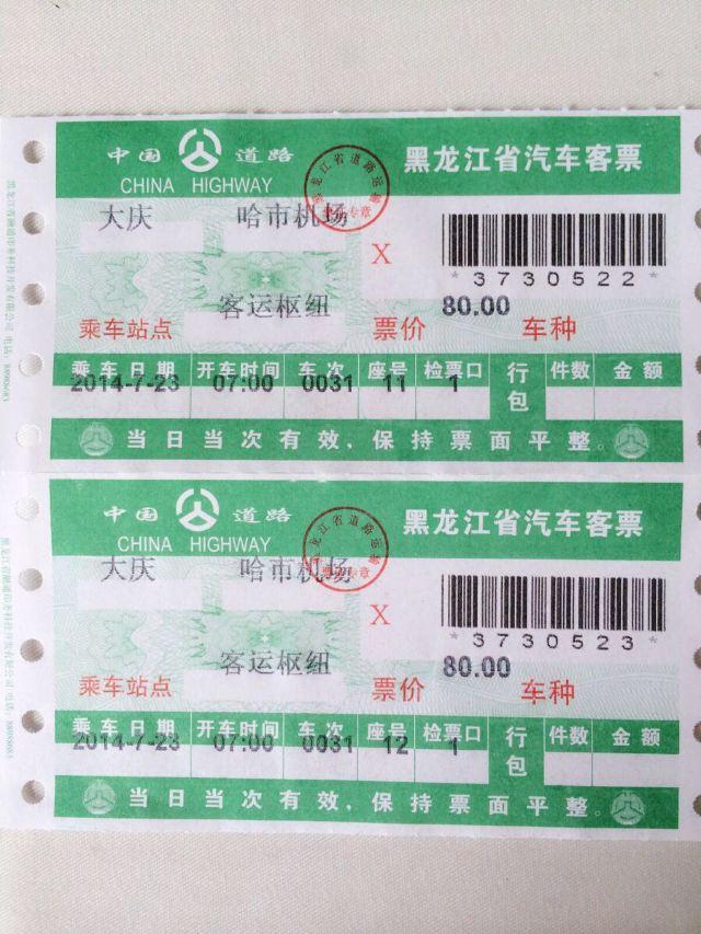 今天早上乘坐7点的大庆到哈尔滨太平机场的大巴,前往哈尔滨,9点半准时到达。 乘坐3U8944号航班从哈尔滨飞往杭州萧山机场,中间经停大连噢。不过中间因为空演延误了将近一个小时。 5点10分顺利到达杭州。之前在去哪儿网联系好了接站的司机,给送到四眼井青年旅舍。要了130元车费。旅舍不是特别好找。司机人超好,给我们讲了好多,很开心。 7点半到达四眼井青年旅舍,住的江南大床房,房间比较有特色,但是有些老旧,屋子灯光有些暗,掉墙皮。晚上我们就去附近的新开元吃的,酒酿圆子好大一碗,我们都吃不了呢。话梅小排是凉菜,不