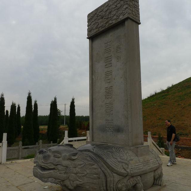 淮南的古墓图片