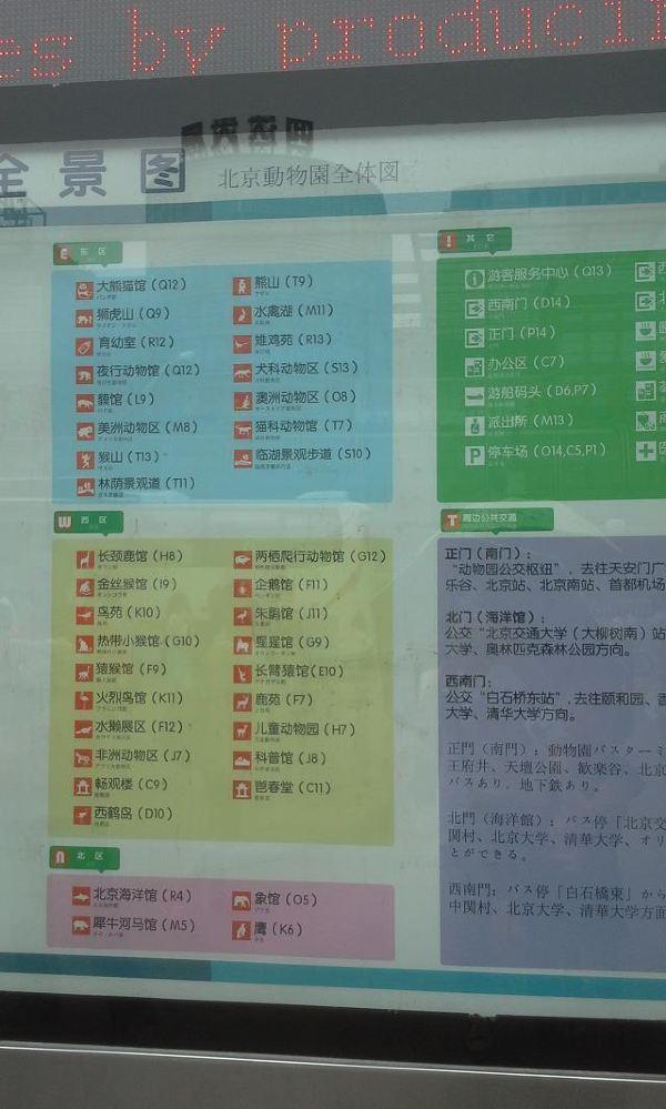 交通: 北京大学(4号线北京大学东下,建议租个自行车10元/小时,花个1小时逛一次北大。从东门--西门暨北大校友门,就是有一般照片上的那个门,正门有几个特色的狮子一类的,是原先圆明园的流失古物。带上身份证,保安要登记才可以入园的去北大直接到北大东门站下车即可。打车经常会被保安挡住。进北大和清华,建议尽量低调,比如骑自行车或那本书边看边走,分开进入。学校在毕业期间会拒绝游人参观,开放时间会在学生全部放假后,大家要注意哈! 圆明园(4号线圆明园站下,联票20元,含西洋楼景区--教科书中被八国联军破坏的景区。其