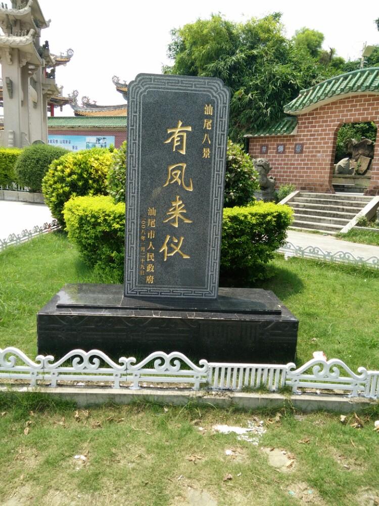 凤山祖庙旅游区    -0