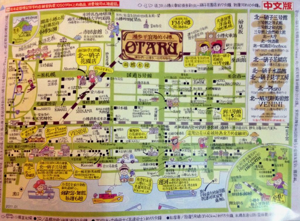 日本北海道自驾游 吃住行游购娱全解说 - 北海道游记