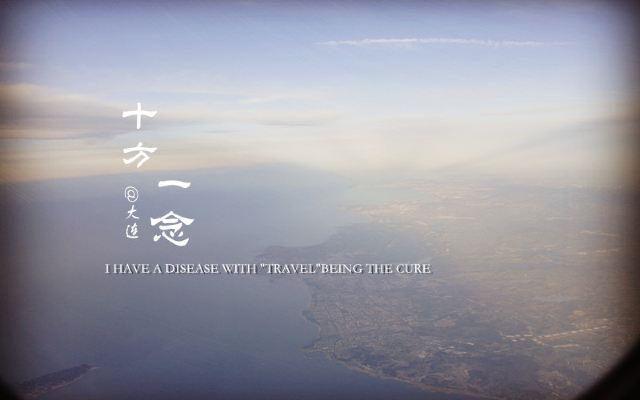 费用1000元 大连--- 上海  9c8978 18:15---19:50 内部交通:  出租车