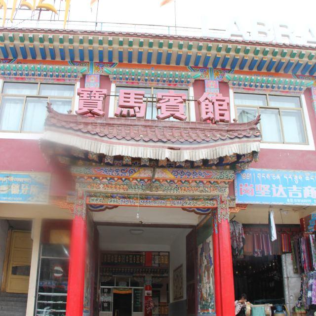 我们到了夏河有点像到西藏的感觉,街道两旁是藏式房屋,商店卖的全是图片
