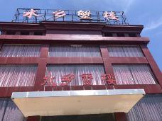水乡蟹楼·特色船舫·阳澄湖农家乐(阳澄湖店)-昆山-139****4678