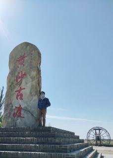黄沙古渡原生态旅游区-银川-281****501