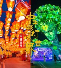 自贡游记图文-自贡灯会国潮趴二次元陪你跨年—中华彩灯大世界