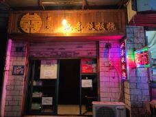 煜玲双喜铁板烧(东湖村总店)-武汉-蓝海清风1号