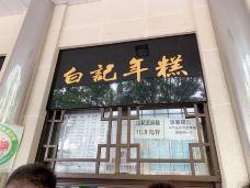 清真·白记年糕(牛街北口店)-北京-李青娴Starry