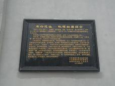 秋瑾故居-湘潭-云自飘零水自闲