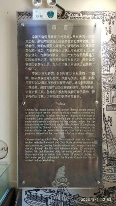 中国运河税史馆-枣庄-Jessigz