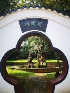 王安石纪念馆-抚州-M19****526
