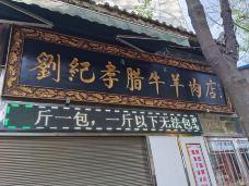 刘纪孝腊牛羊肉-西安-天高云淡静