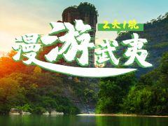 2日武夷山
