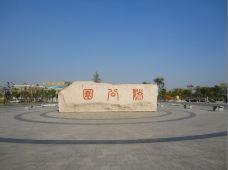 沛公园-沛县-mayq_qi