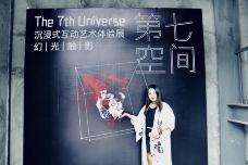 第七空间-广州