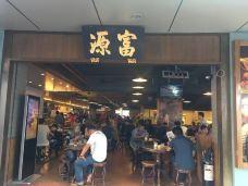 富源茶餐厅-哥打京那巴鲁-249817905