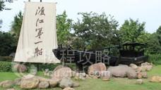 江阴军事文化博物馆