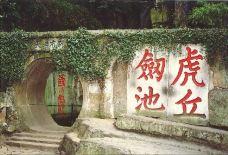 虎丘剑池-苏州