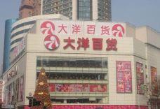 大洋百货(东街店)-福州-1
